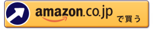 amazon.co_.jp_button-300x60