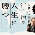 カリスマFP江上治の人生に勝つ生き方
