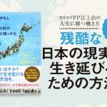残酷な日本の現実を生き延びるための方法