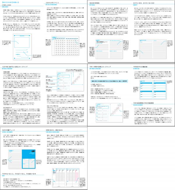 手帳の使い方2