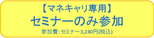 マ:セミナーのみボタン