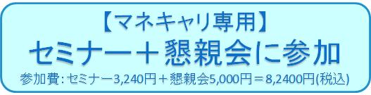 マ:セミナー+懇親会ボタン