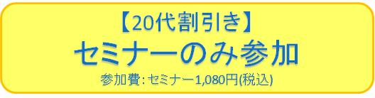 20:セミナーのみボタン