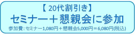 20:セミナー+懇親会ボタン
