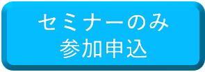 募集ページ画像(セミナーのみ申込ボタン)