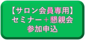 募集ページ画像(セミナー+懇親会申込ボタン)サロン会員専用