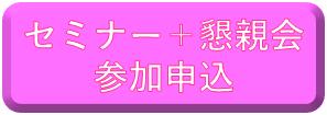 募集ページ画像(セミナー+懇親会申込ボタン)