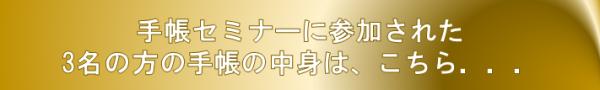 手帳参加者紹介タイトル