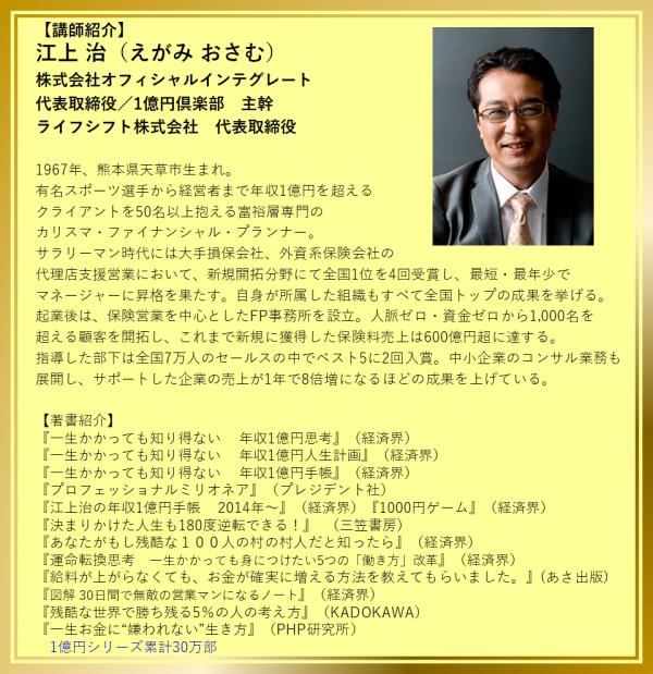 江上社長プロフィール